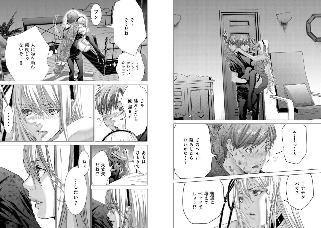 [Miyazaki Maya] Holy Knight ~Junketsu to Ai no Hazama de~ Vol. 11 24