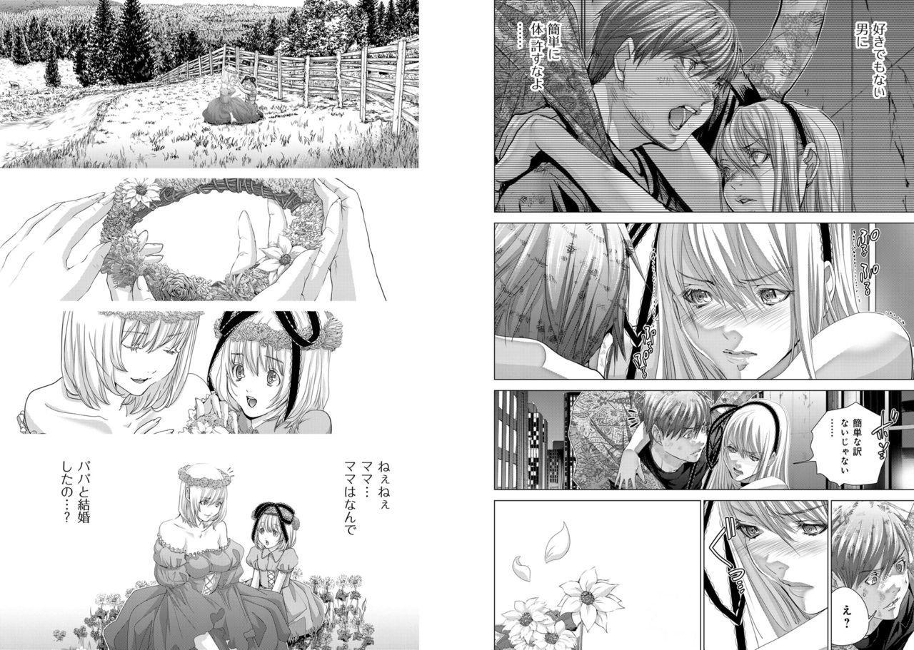 [Miyazaki Maya] Holy Knight ~Junketsu to Ai no Hazama de~ Vol. 11 2