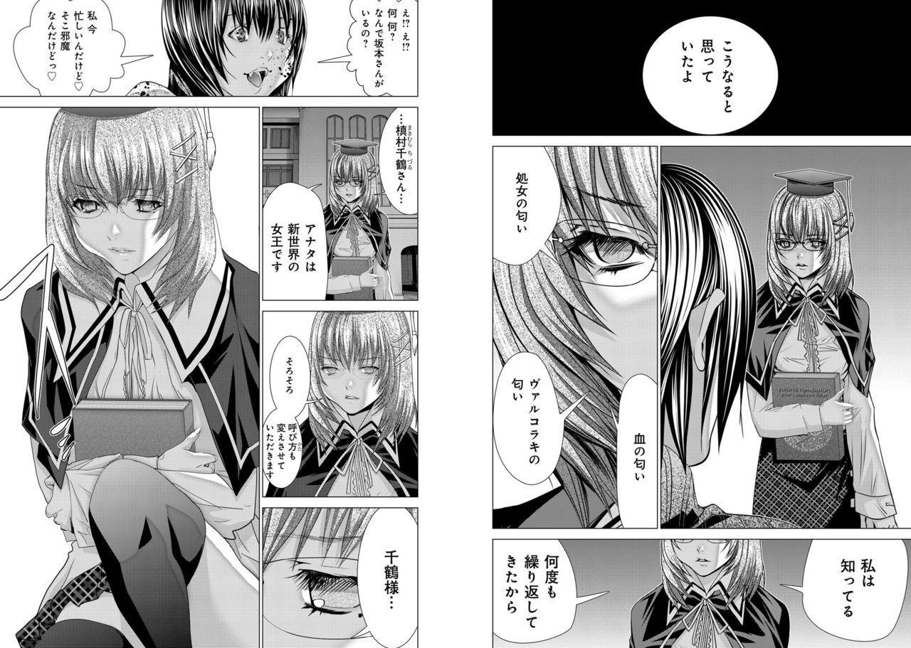 [Miyazaki Maya] Holy Knight ~Junketsu to Ai no Hazama de~ Vol. 11 31