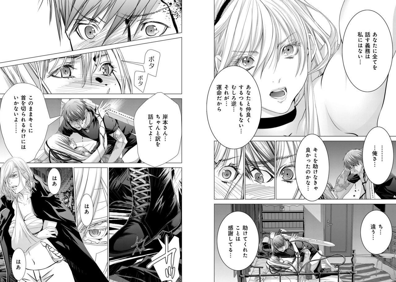 [Miyazaki Maya] Holy Knight ~Junketsu to Ai no Hazama de~ Vol. 11 37