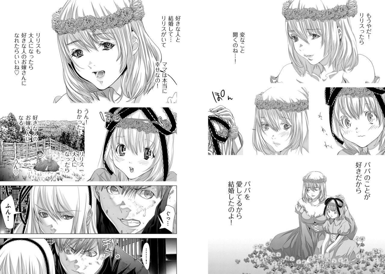 [Miyazaki Maya] Holy Knight ~Junketsu to Ai no Hazama de~ Vol. 11 3