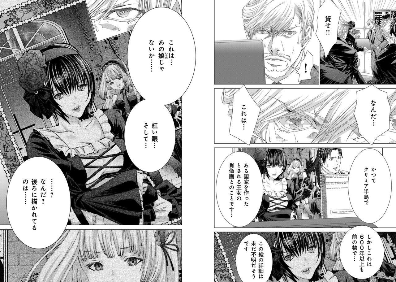 [Miyazaki Maya] Holy Knight ~Junketsu to Ai no Hazama de~ Vol. 11 39