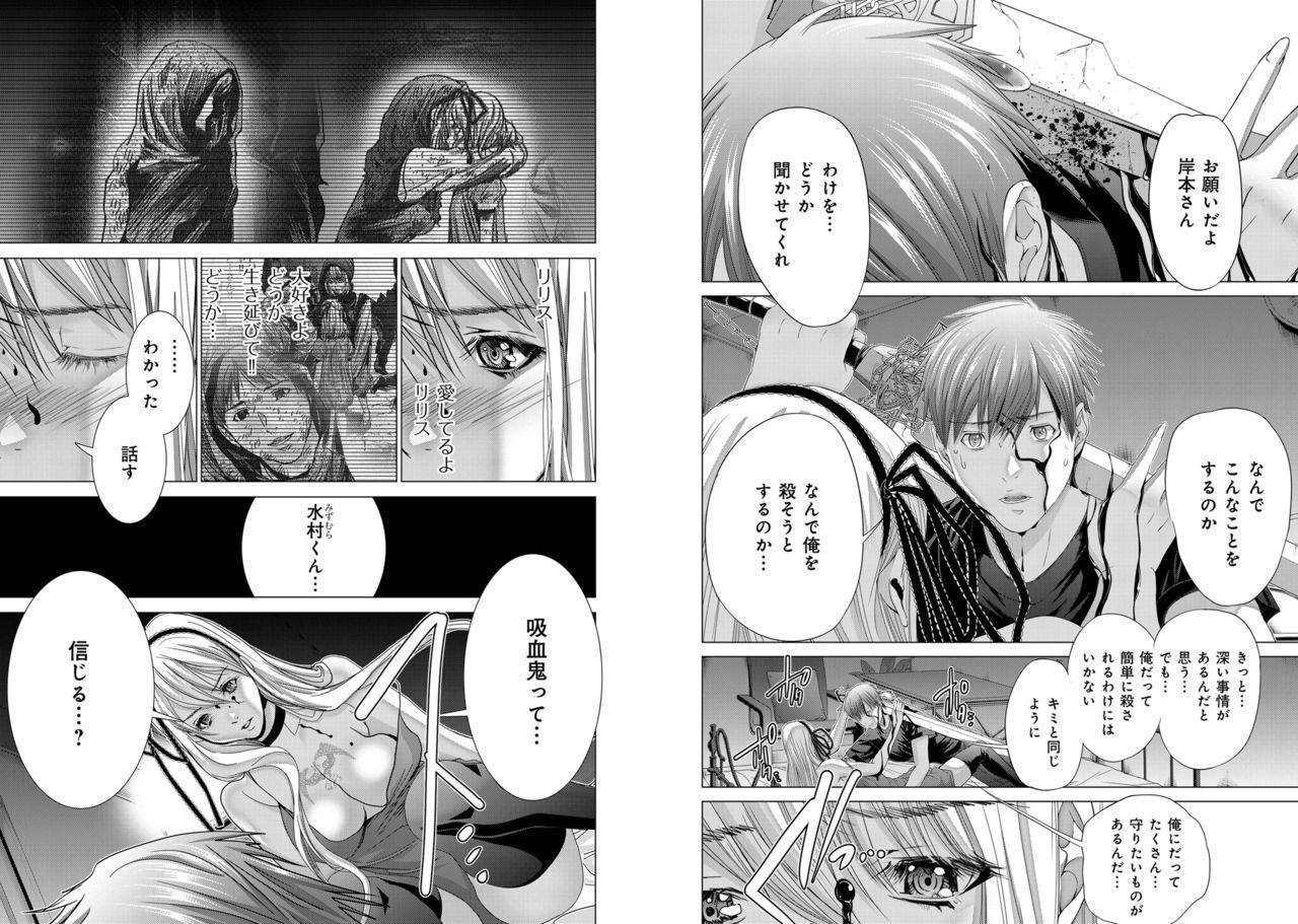 [Miyazaki Maya] Holy Knight ~Junketsu to Ai no Hazama de~ Vol. 11 40