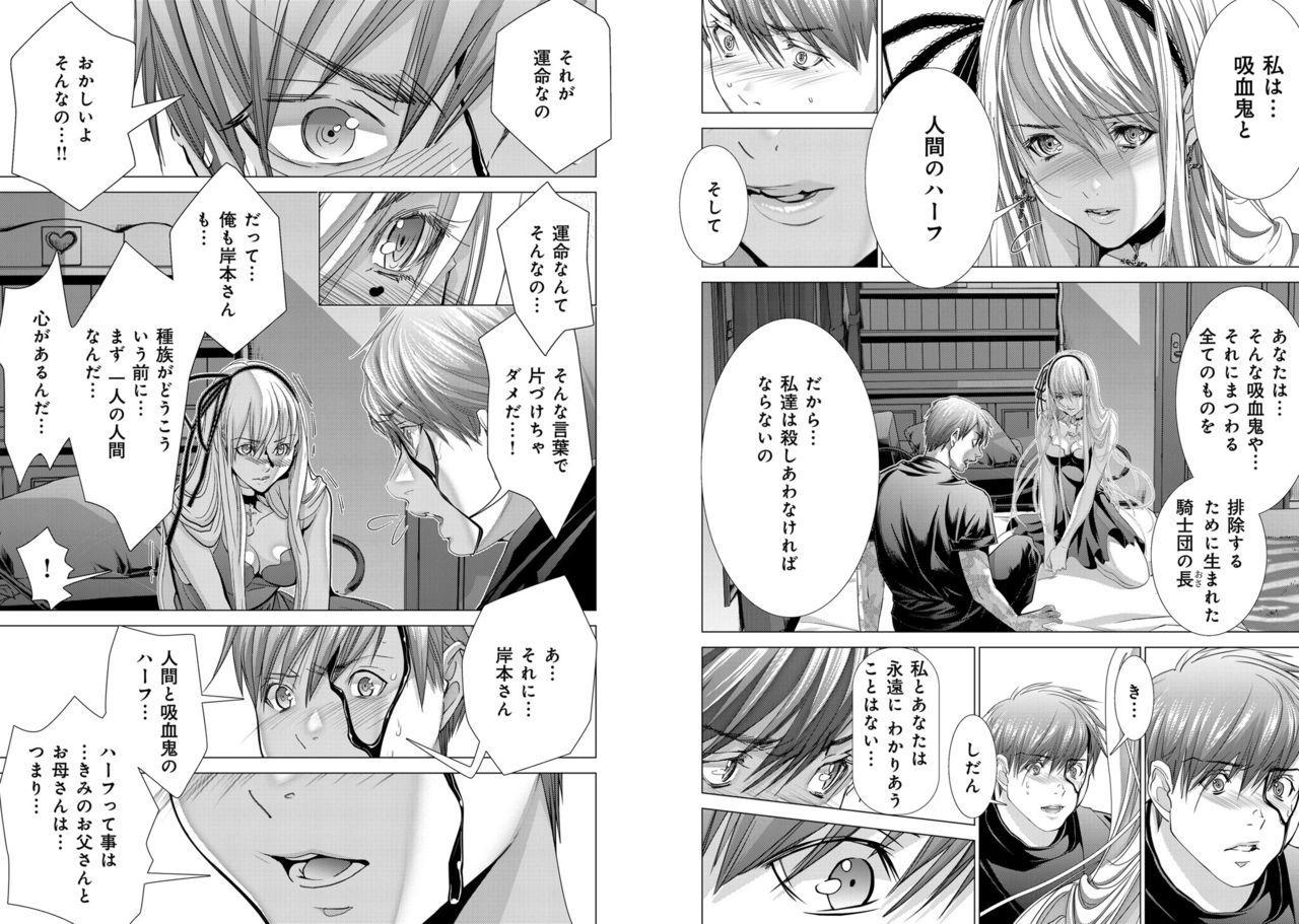 [Miyazaki Maya] Holy Knight ~Junketsu to Ai no Hazama de~ Vol. 11 42