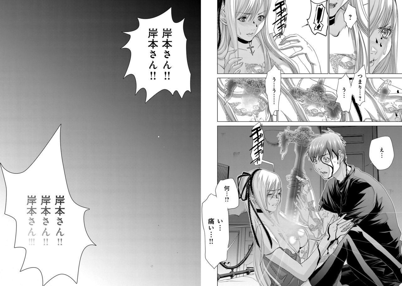 [Miyazaki Maya] Holy Knight ~Junketsu to Ai no Hazama de~ Vol. 11 43