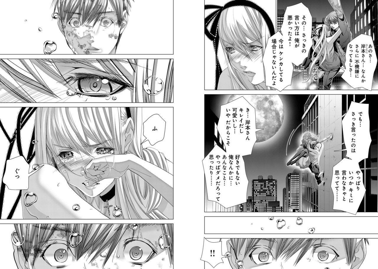[Miyazaki Maya] Holy Knight ~Junketsu to Ai no Hazama de~ Vol. 11 4