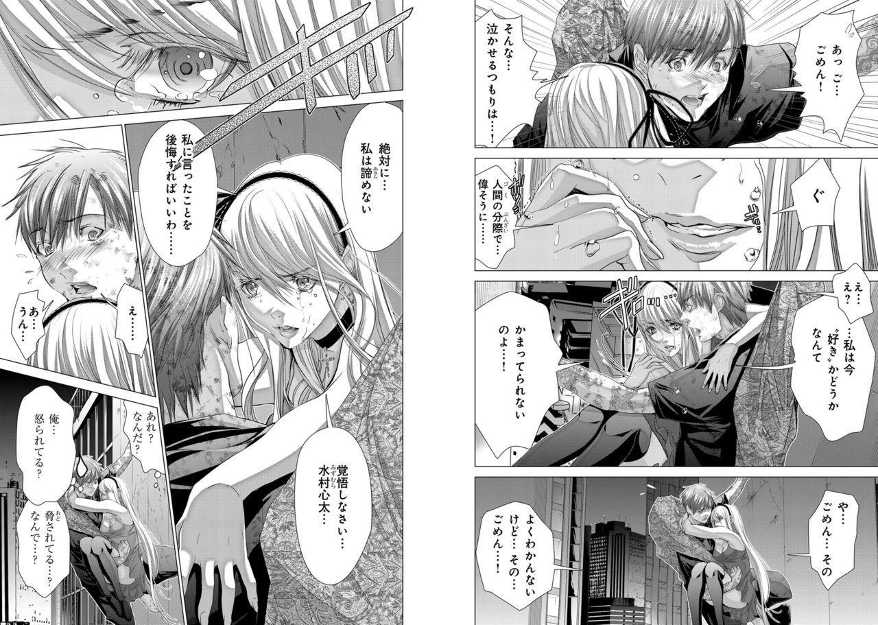 [Miyazaki Maya] Holy Knight ~Junketsu to Ai no Hazama de~ Vol. 11 6
