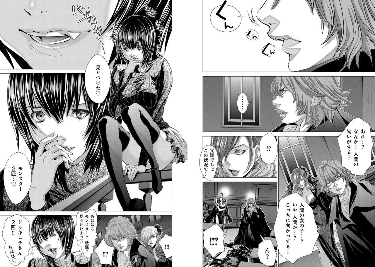 [Miyazaki Maya] Holy Knight ~Junketsu to Ai no Hazama de~ Vol. 11 7