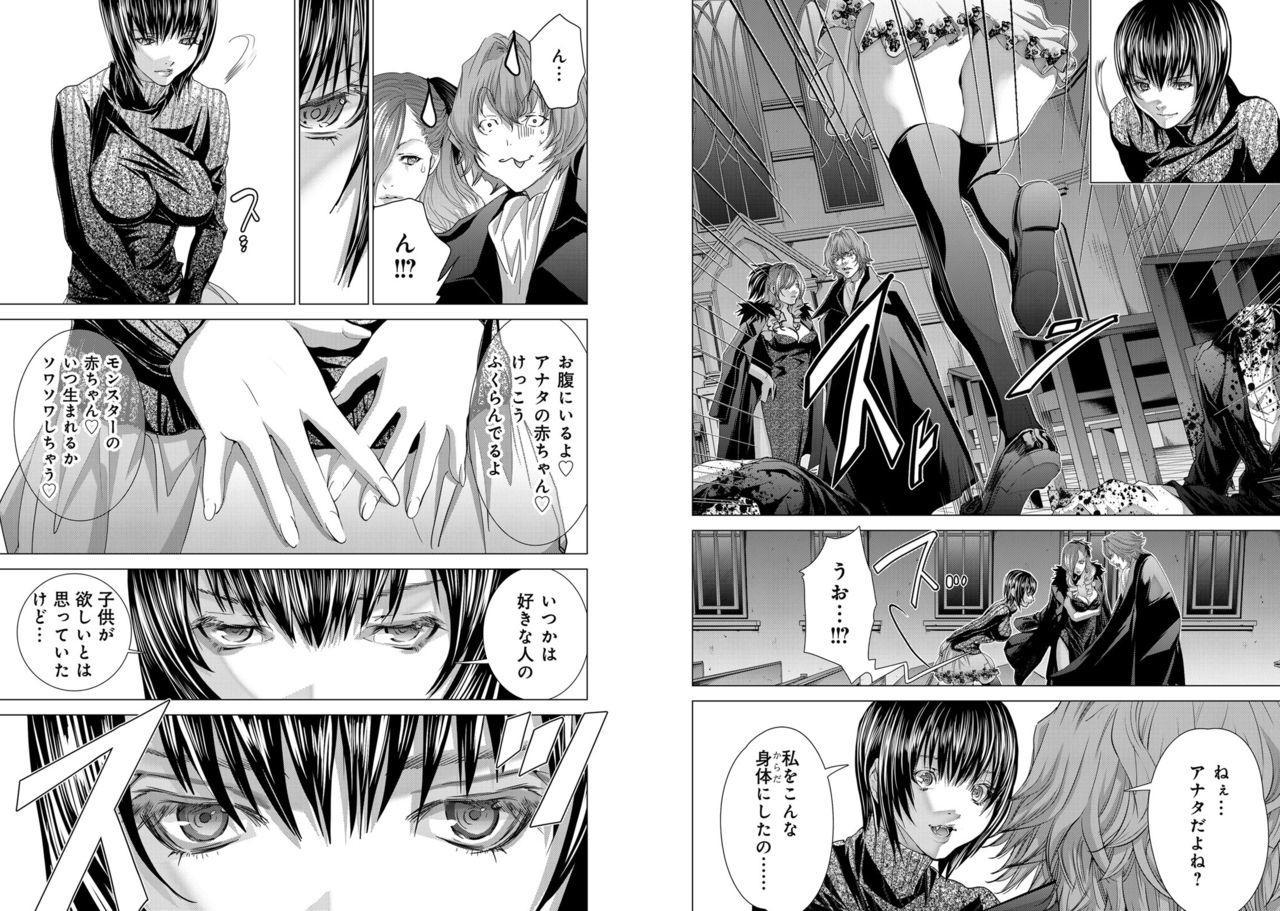 [Miyazaki Maya] Holy Knight ~Junketsu to Ai no Hazama de~ Vol. 11 8