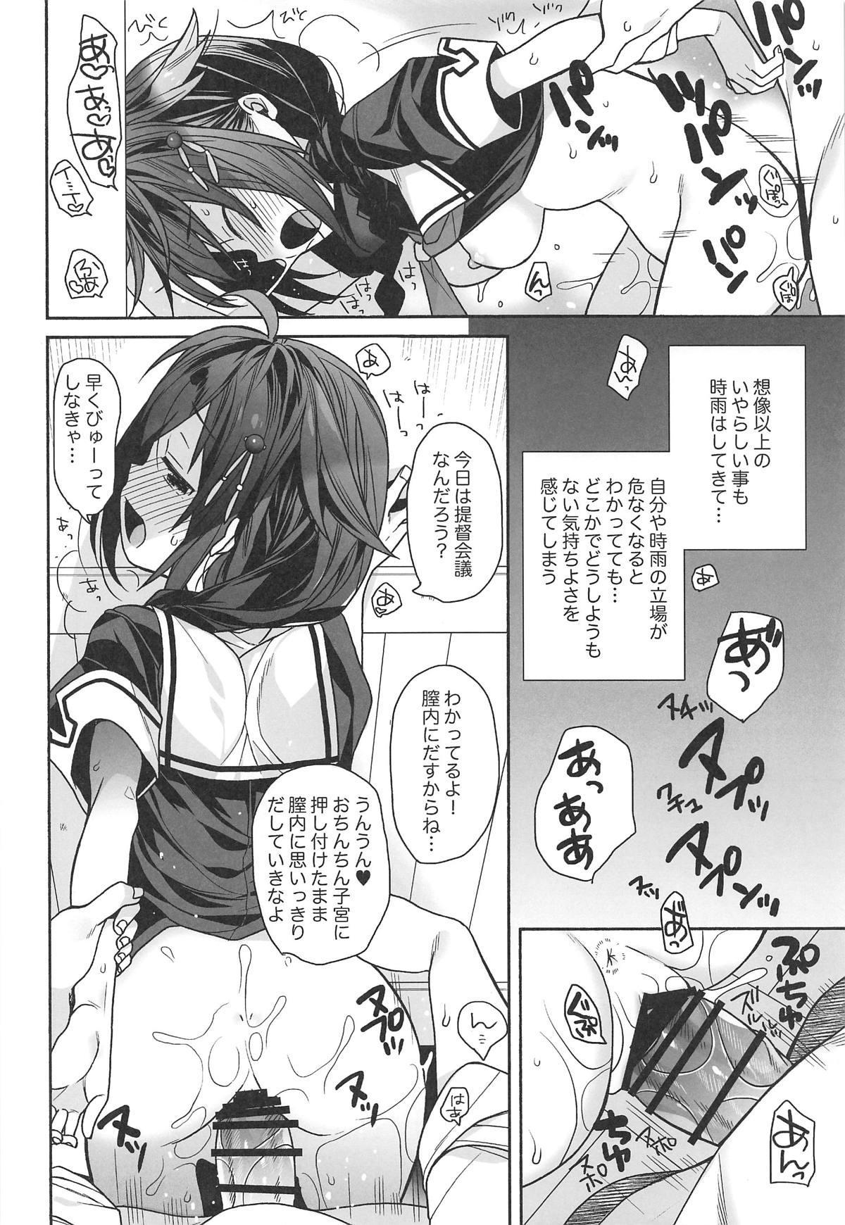 Kawaii Koibito 12