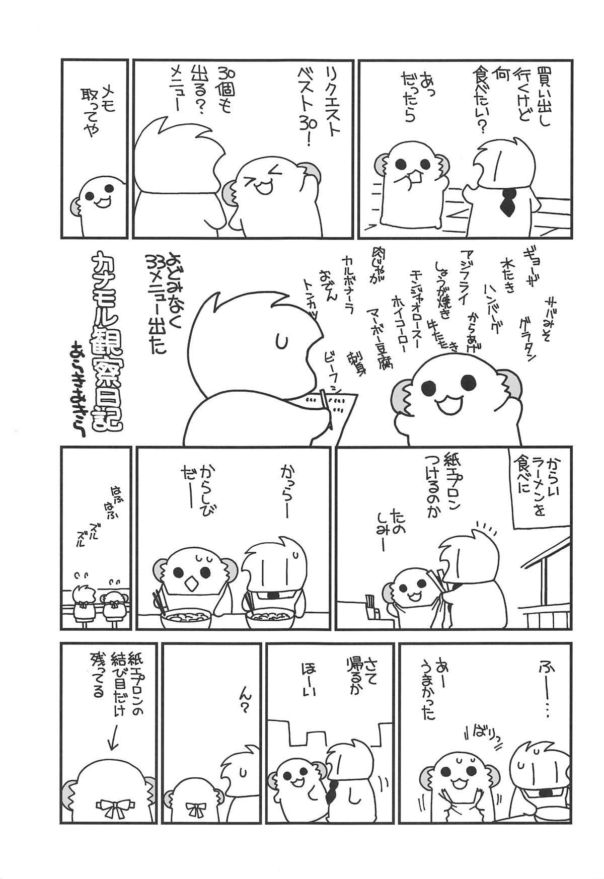 Kawaii Koibito 19