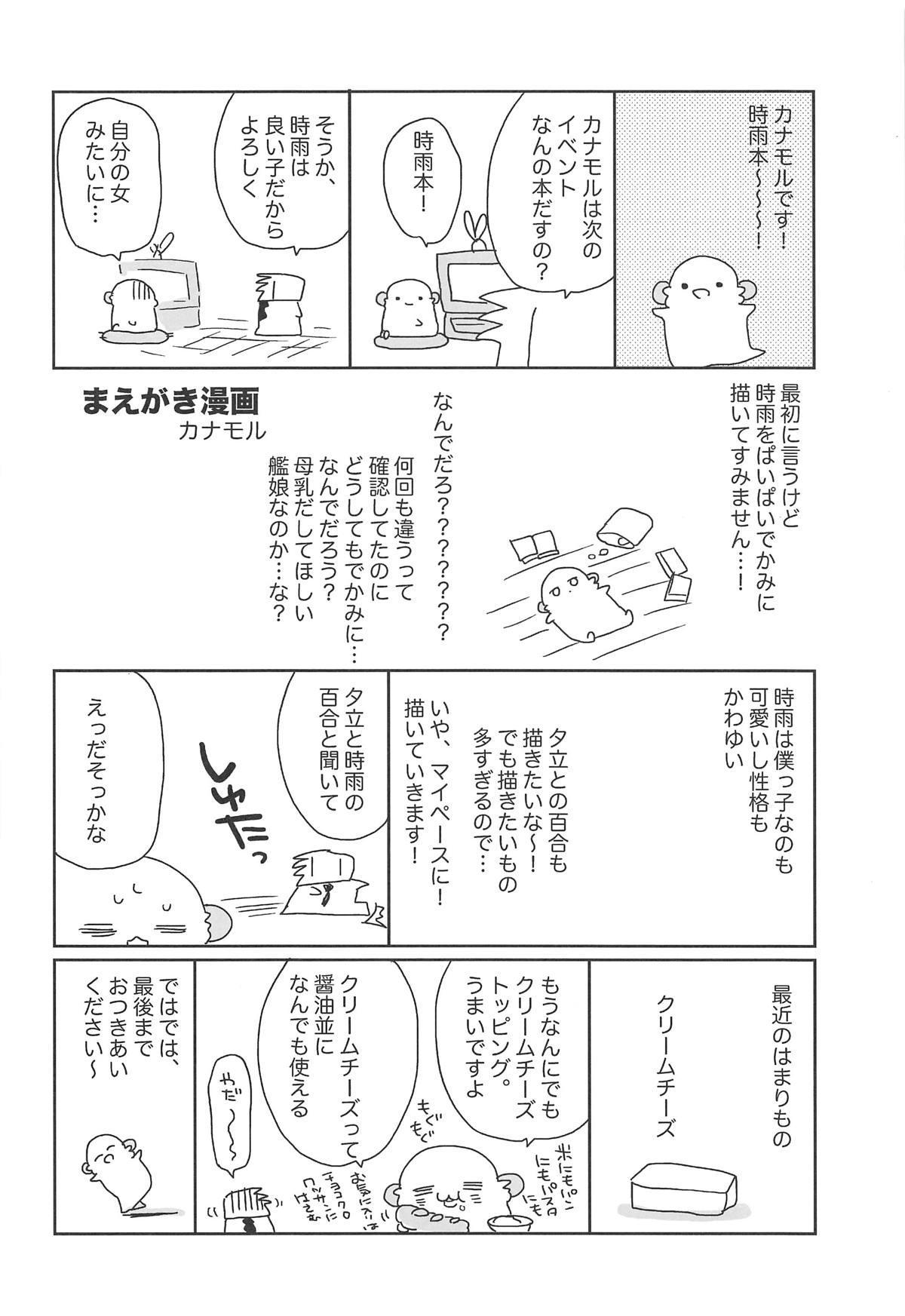 Kawaii Koibito 2