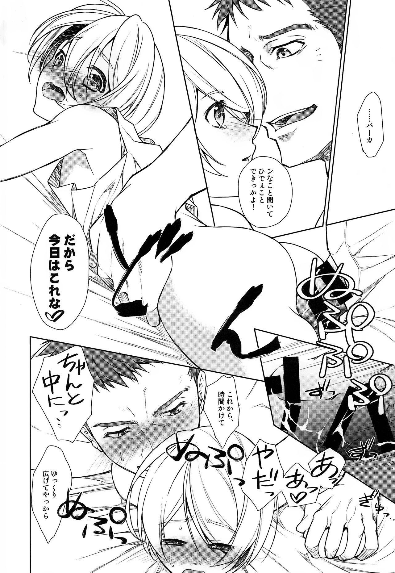 Zenbu Yamagi ga Ecchi na no ga Warui 16