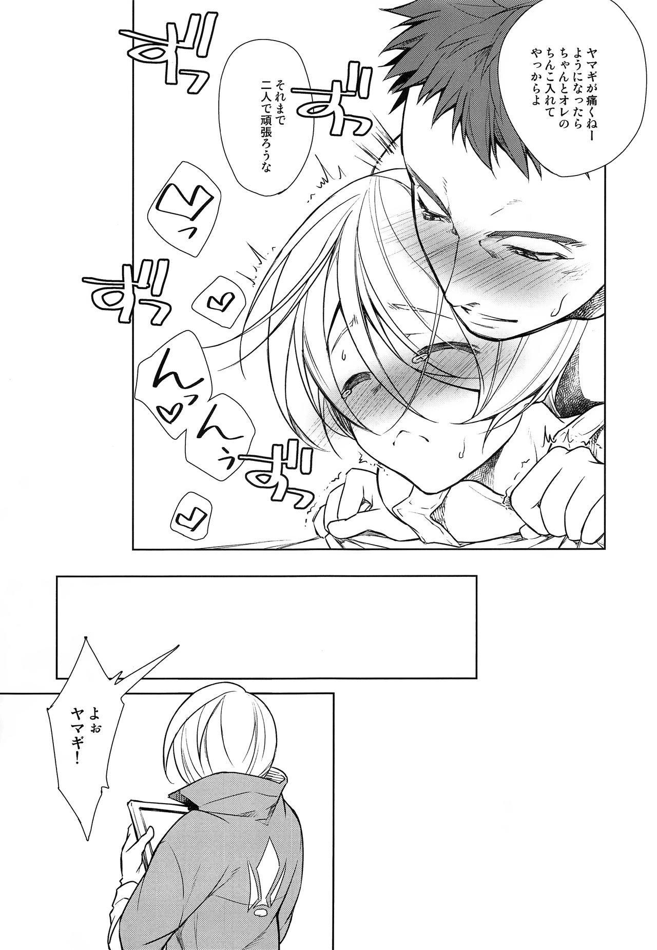 Zenbu Yamagi ga Ecchi na no ga Warui 17