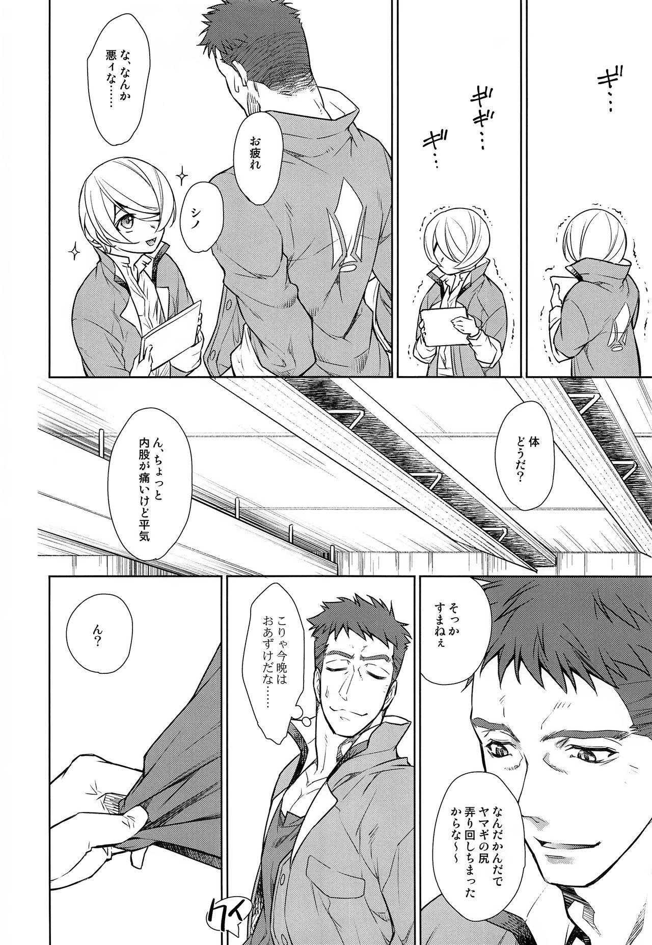 Zenbu Yamagi ga Ecchi na no ga Warui 18