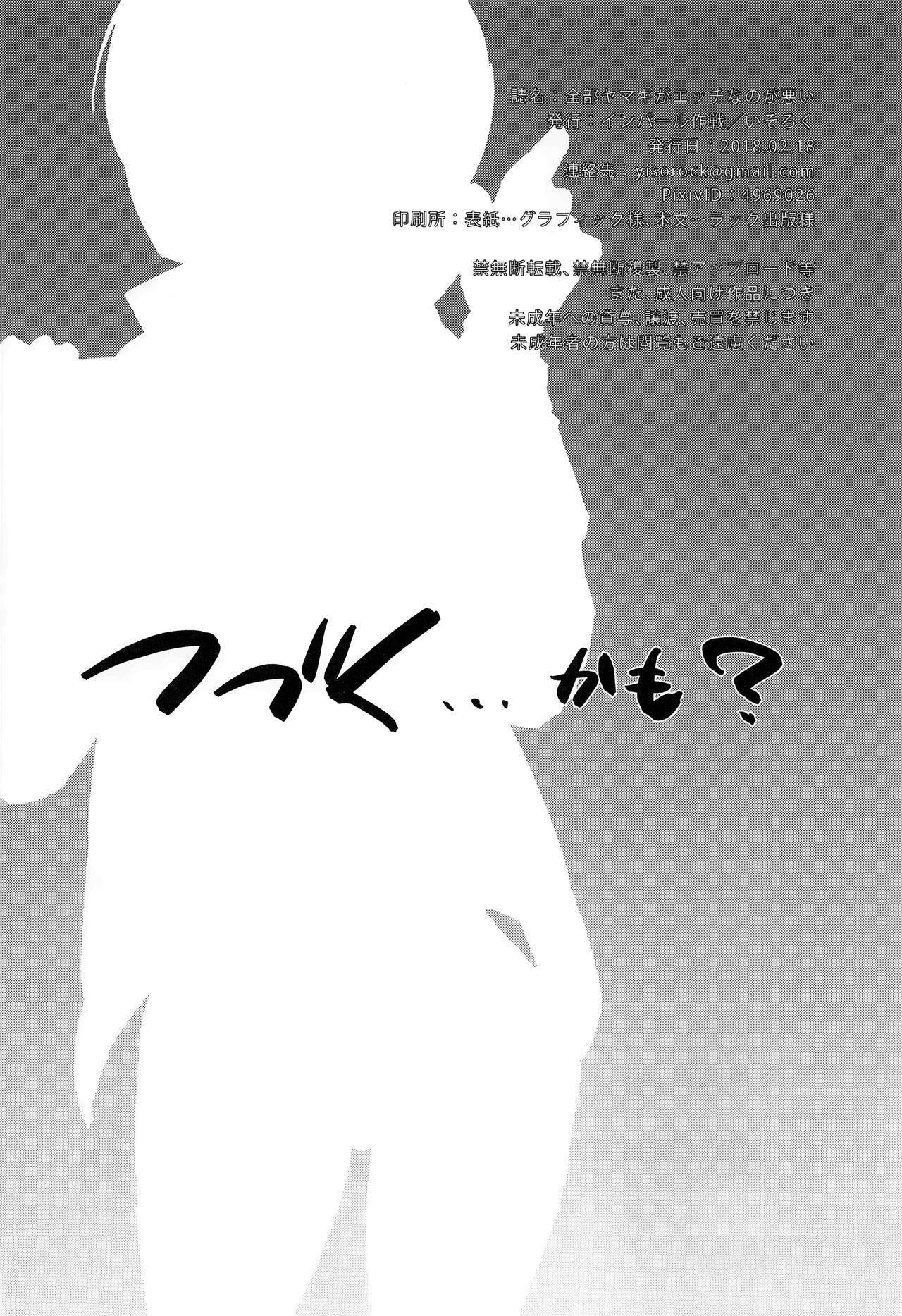 Zenbu Yamagi ga Ecchi na no ga Warui 20