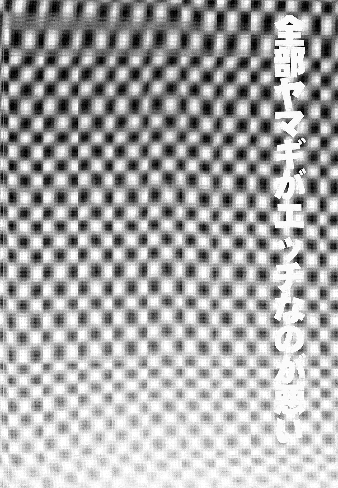Zenbu Yamagi ga Ecchi na no ga Warui 2