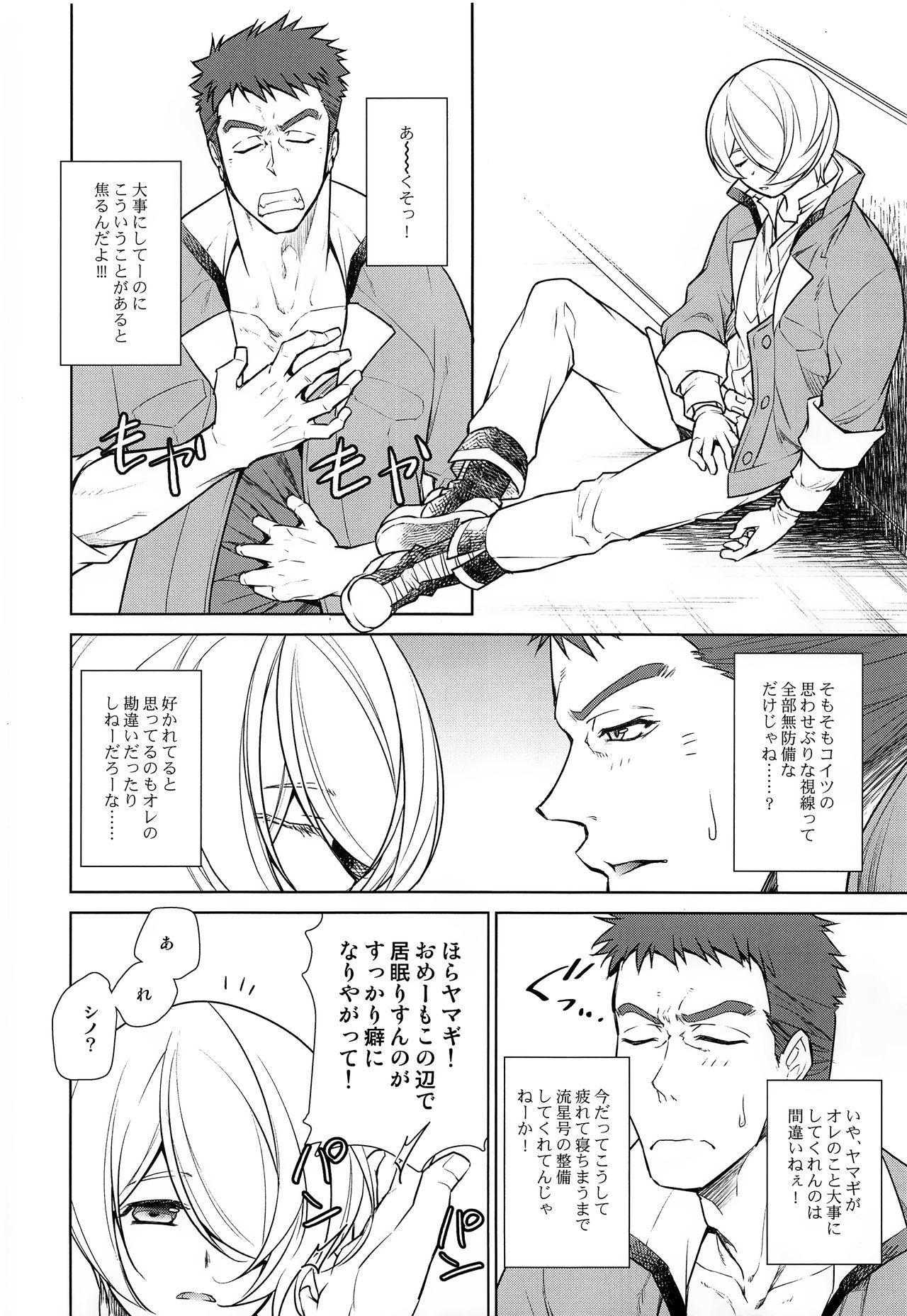 Zenbu Yamagi ga Ecchi na no ga Warui 4