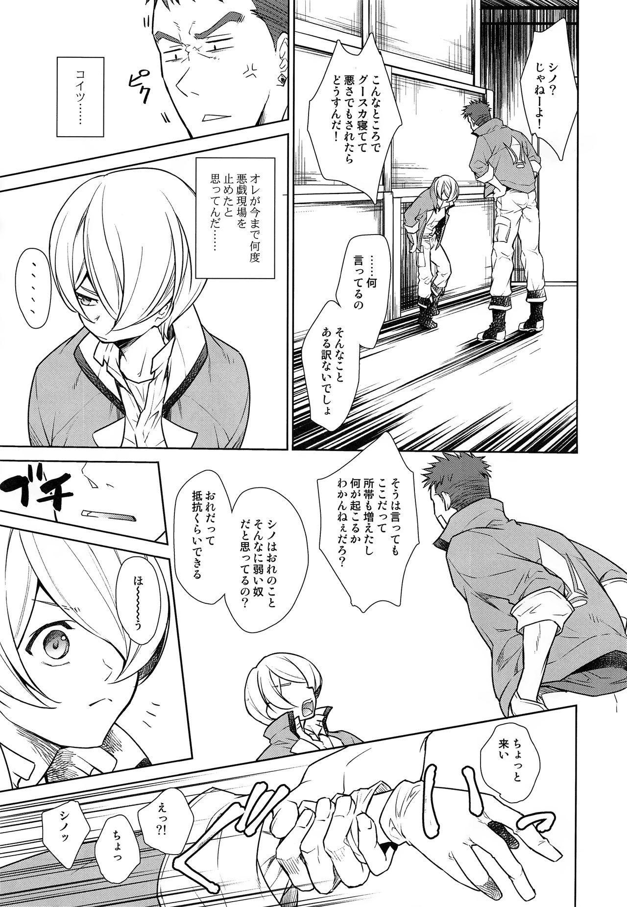 Zenbu Yamagi ga Ecchi na no ga Warui 5