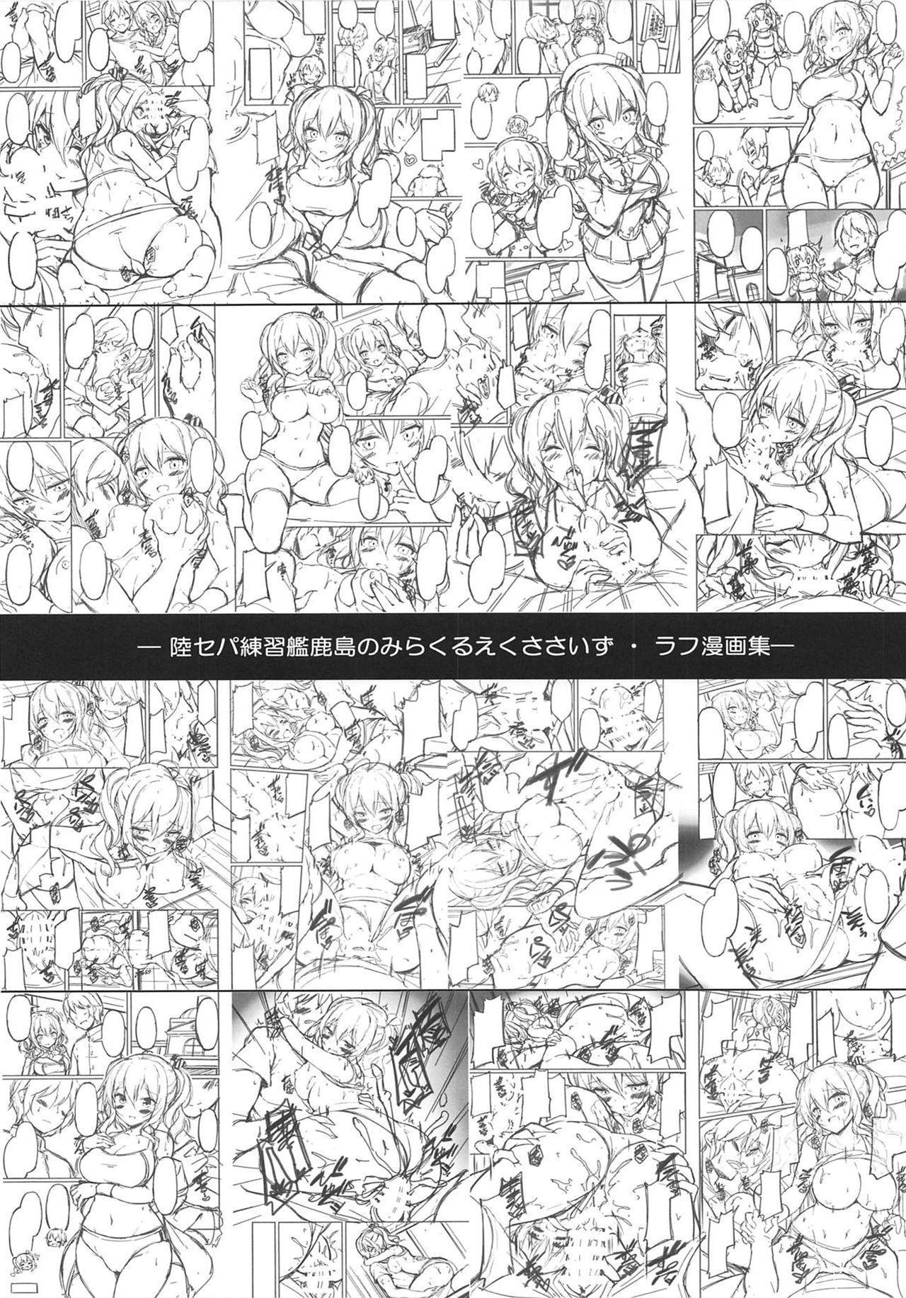 Rikusepa Renshuukan Kashima no Miracle Exercise 18
