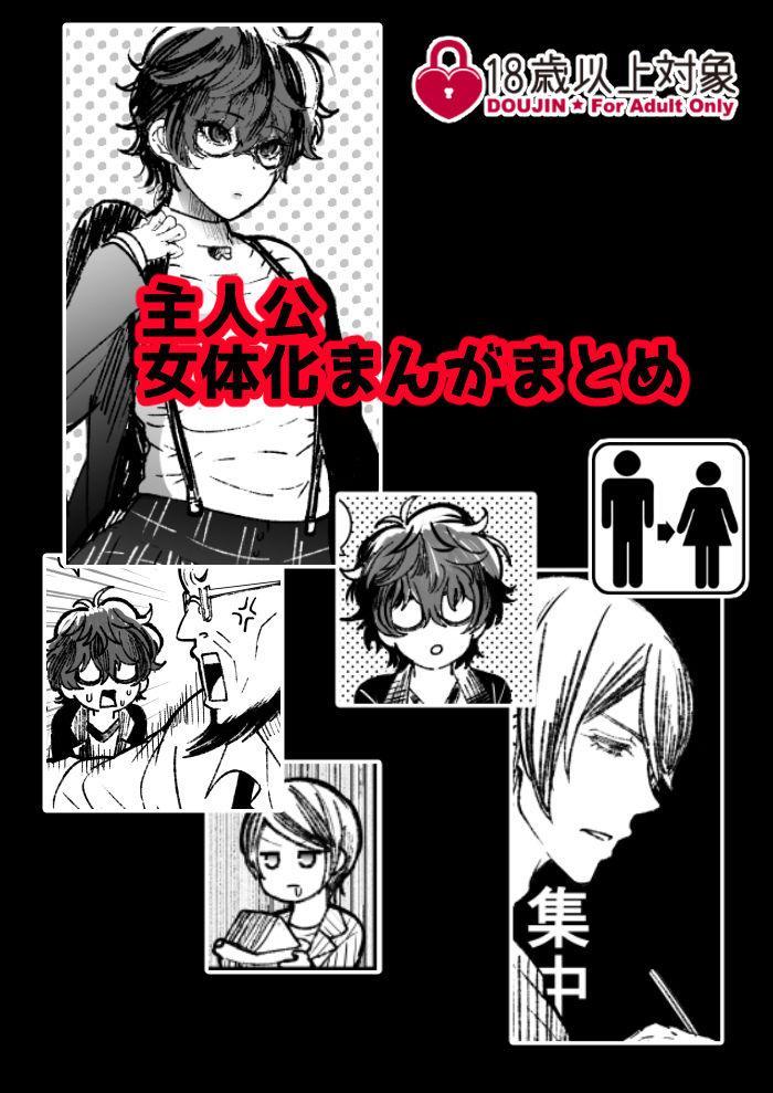 Shujinkou Nyotaika Manga Matome 0