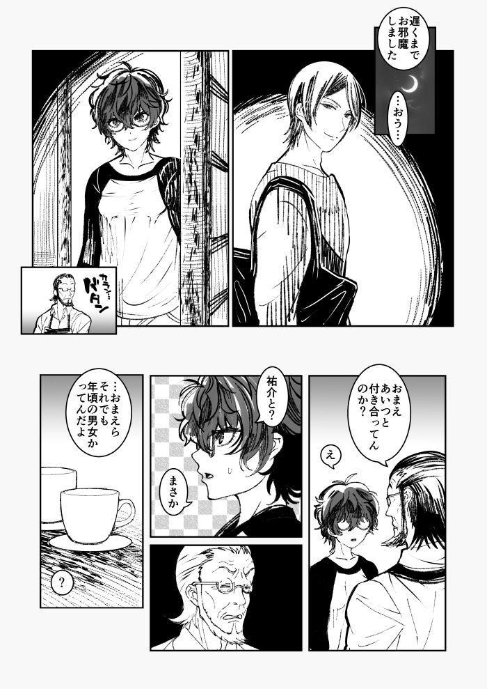 Shujinkou Nyotaika Manga Matome 4