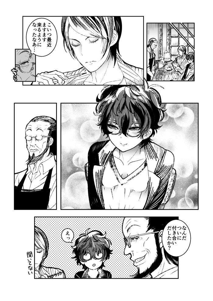Shujinkou Nyotaika Manga Matome 5