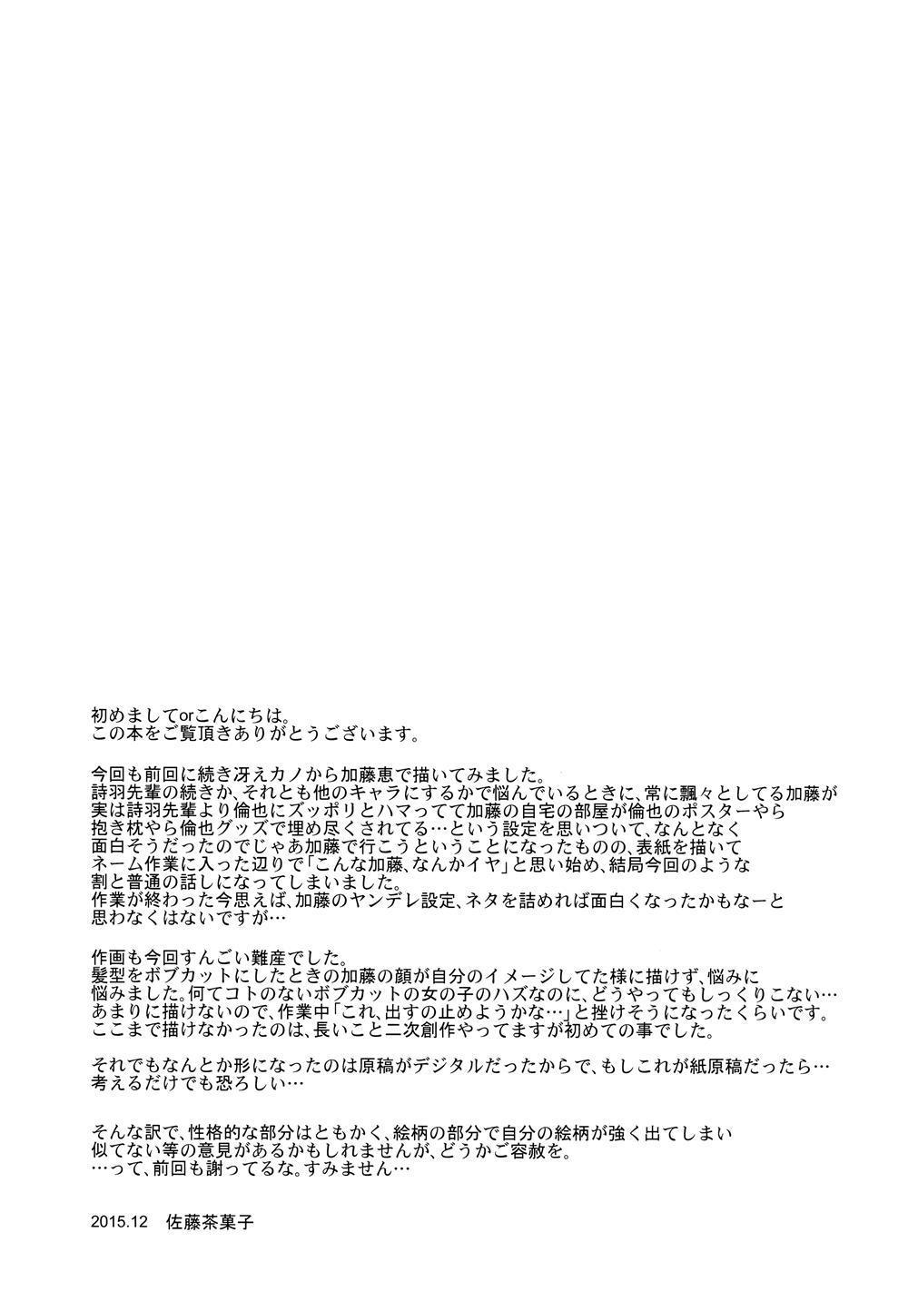 Katou Megumi no Rinri Shinsakai | Kato-Sans Board of Ethics 23