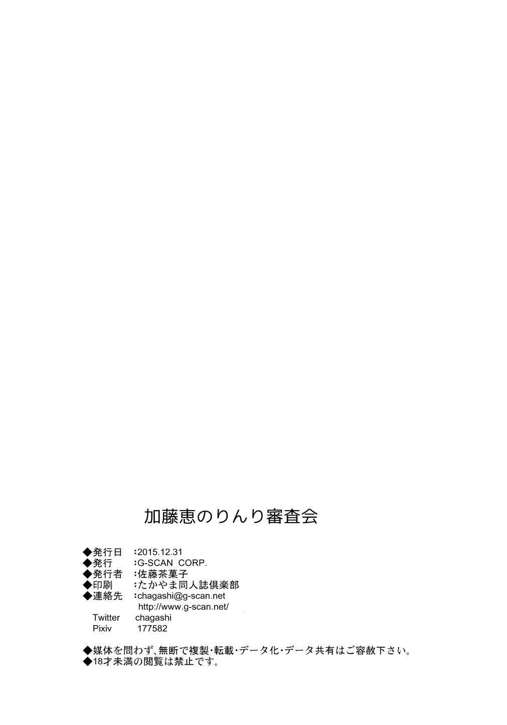 Katou Megumi no Rinri Shinsakai | Kato-Sans Board of Ethics 24
