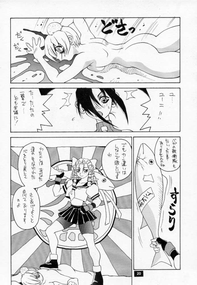 Nozui Magic 2 18