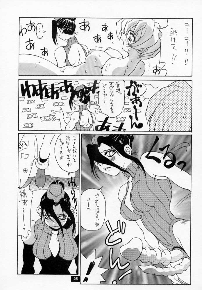 Nozui Magic 2 23
