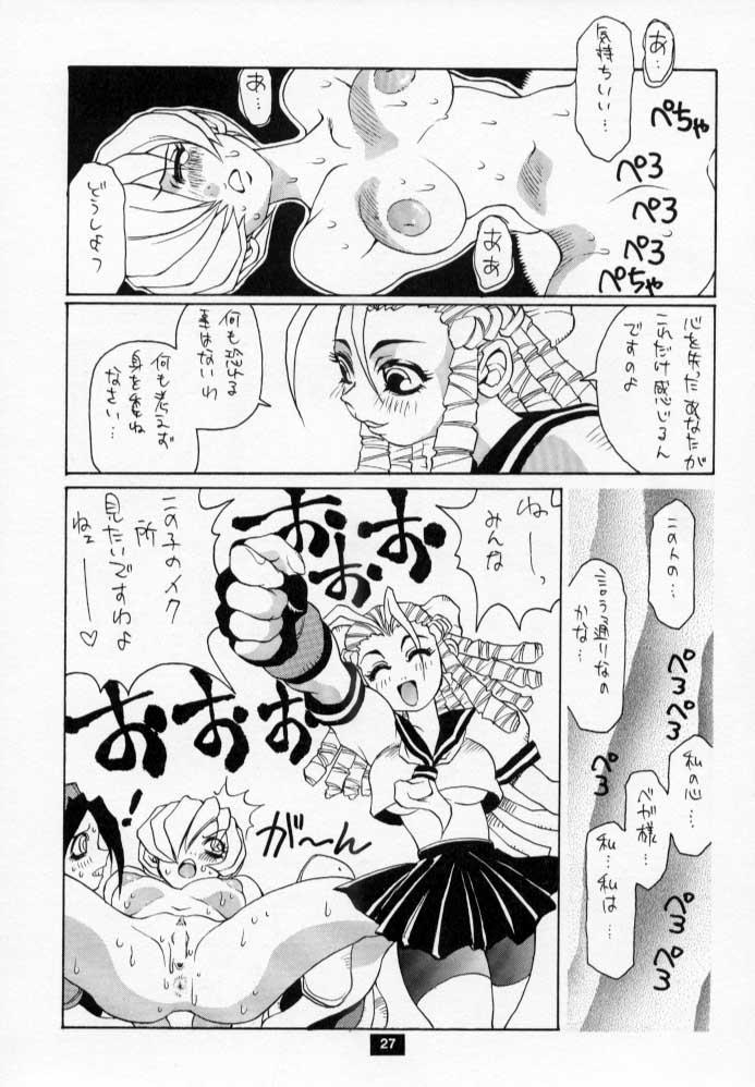 Nozui Magic 2 25