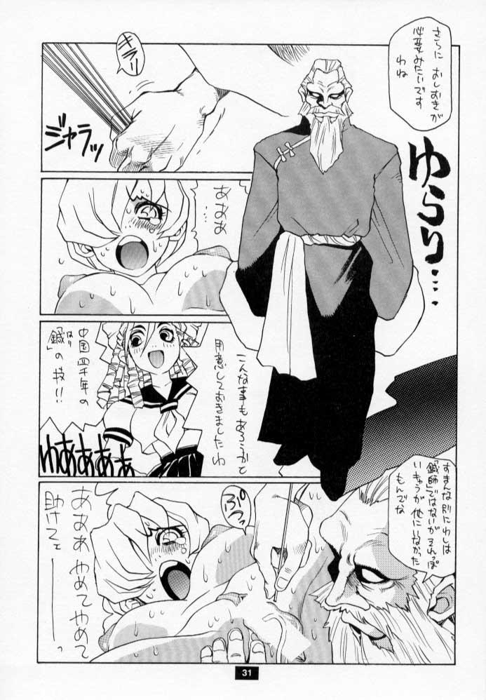 Nozui Magic 2 29
