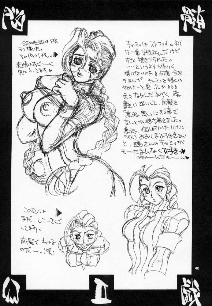 Nozui Magic 2 38