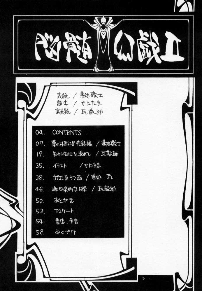 Nozui Magic 2 3