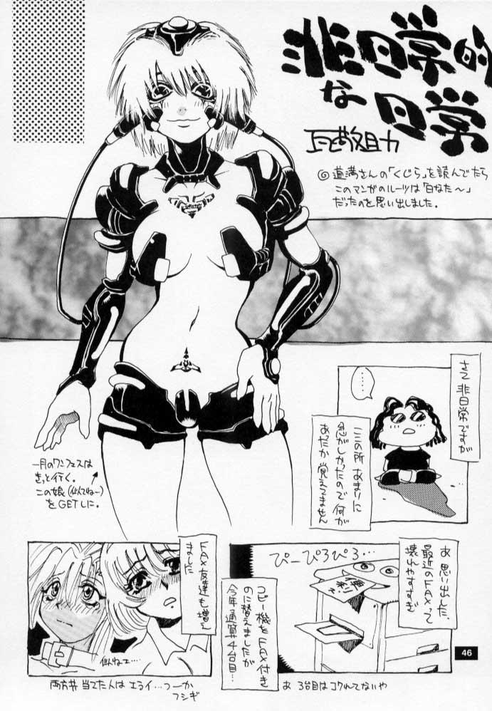 Nozui Magic 2 43