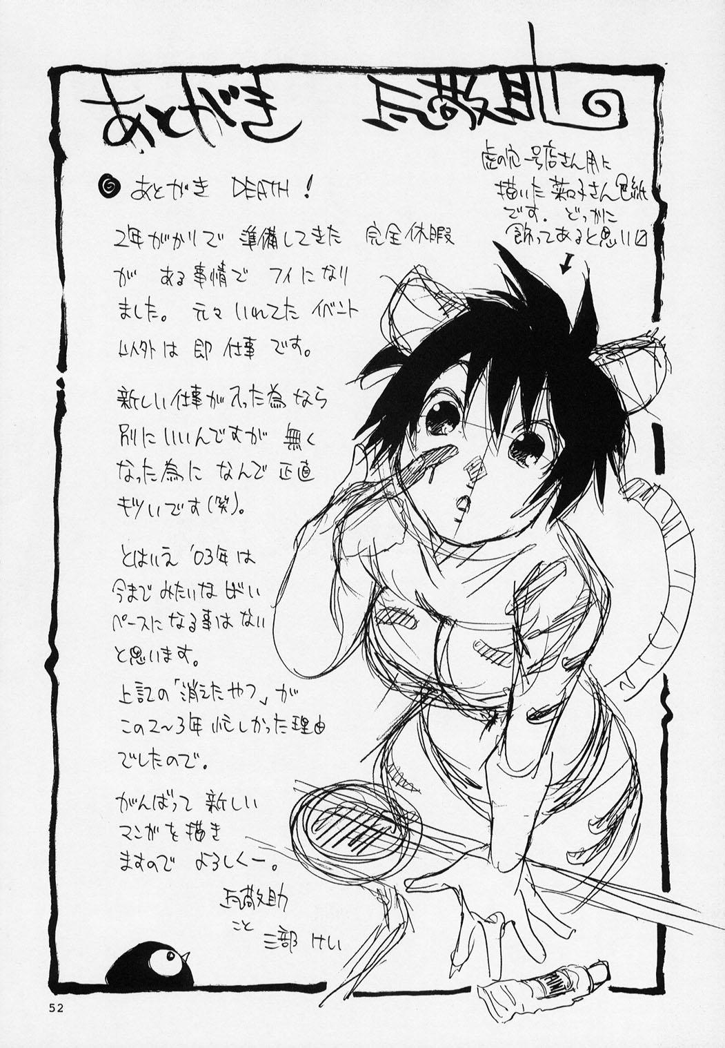 Nozui Magic 2 50