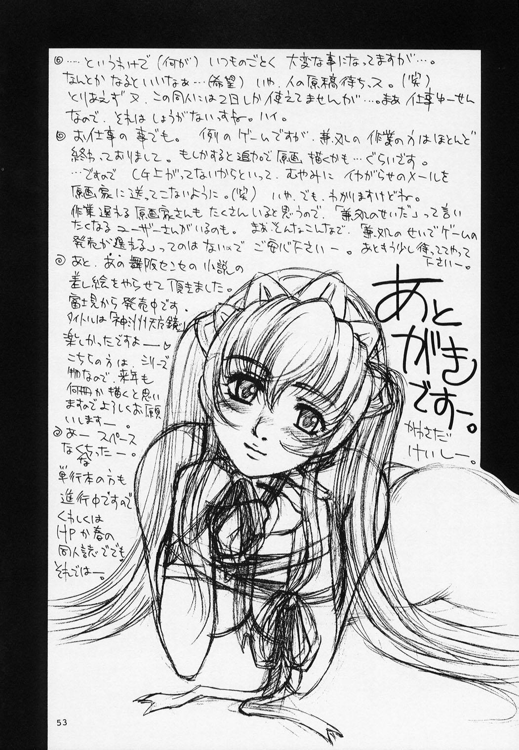 Nozui Magic 2 51