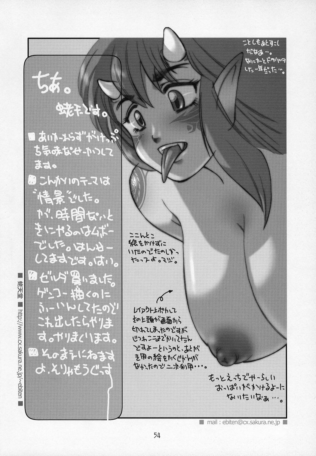 Nozui Magic 2 52