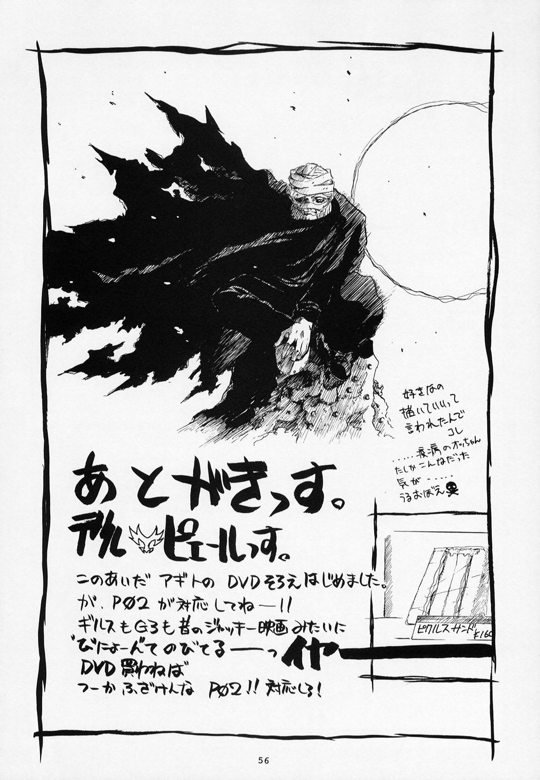 Nozui Magic 2 54