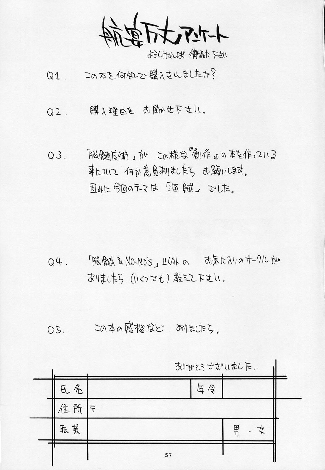 Nozui Magic 2 55