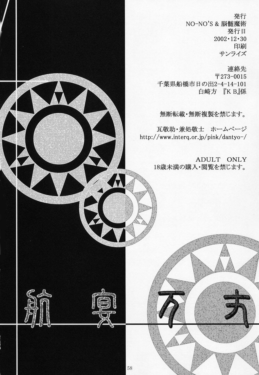 Nozui Magic 2 56