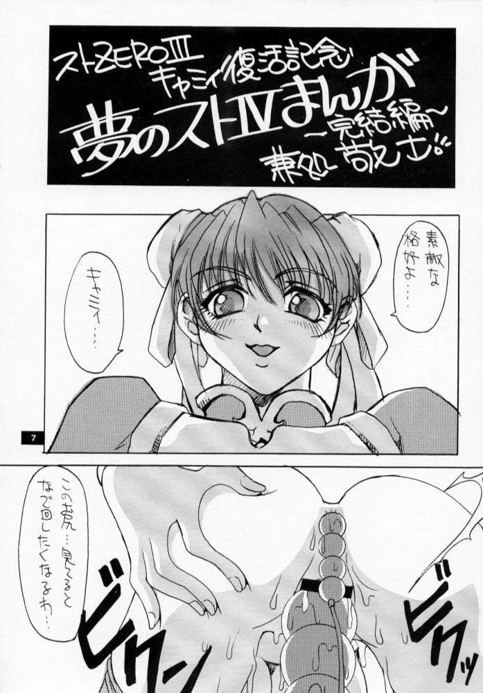 Nozui Magic 2 5