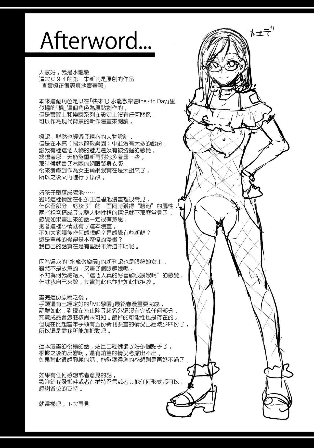 Naomi Kaede wa Majime de Sukebe 35