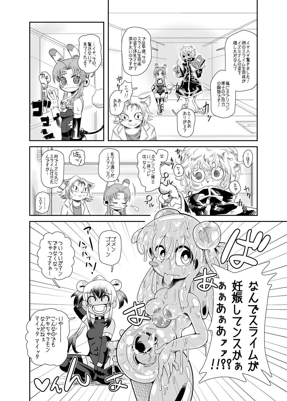 Zoku Izumi-chan Oddity! Slime Close Encounters! 21