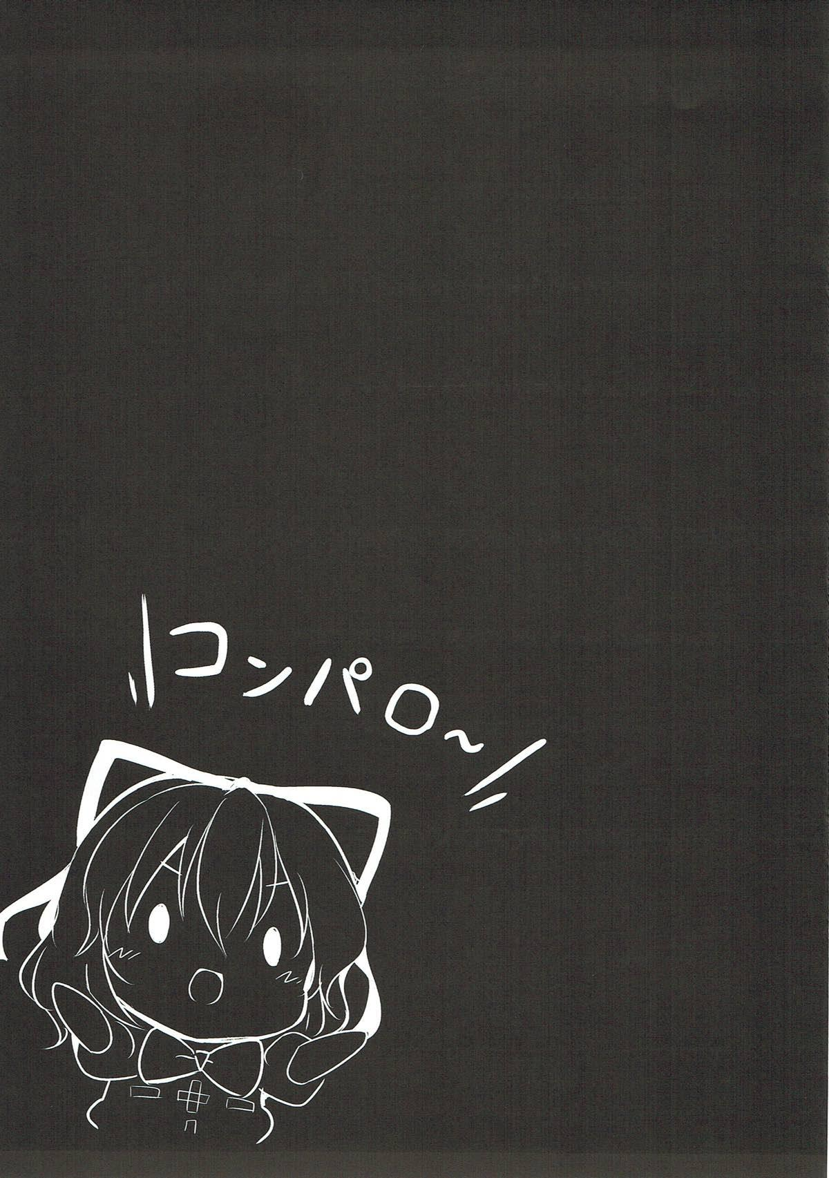 Melancholic Syndrome 19