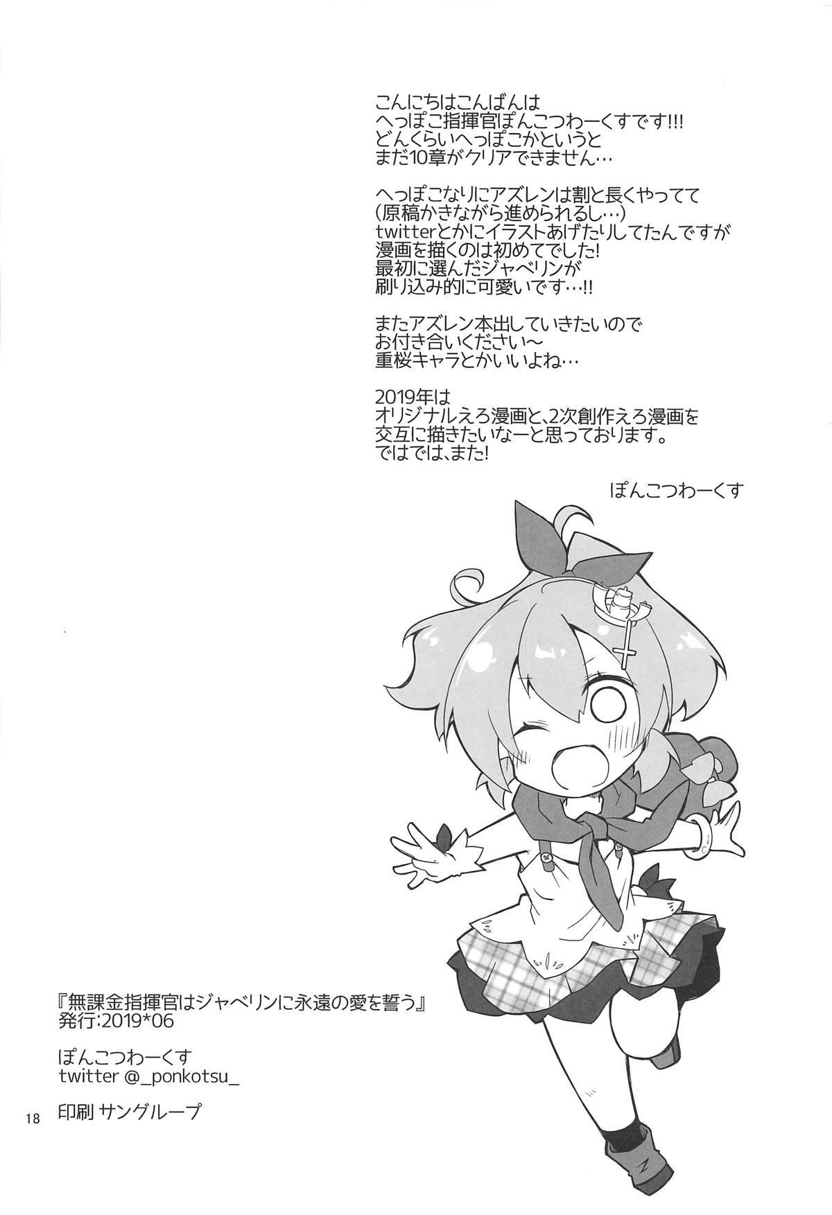 Mukakin Shikikan wa Javelin ni Eien no Ai o Chikau 16
