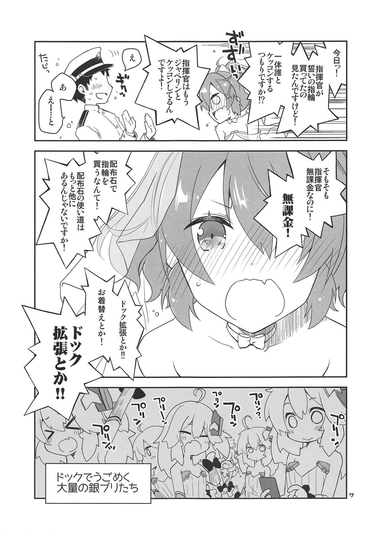 Mukakin Shikikan wa Javelin ni Eien no Ai o Chikau 5