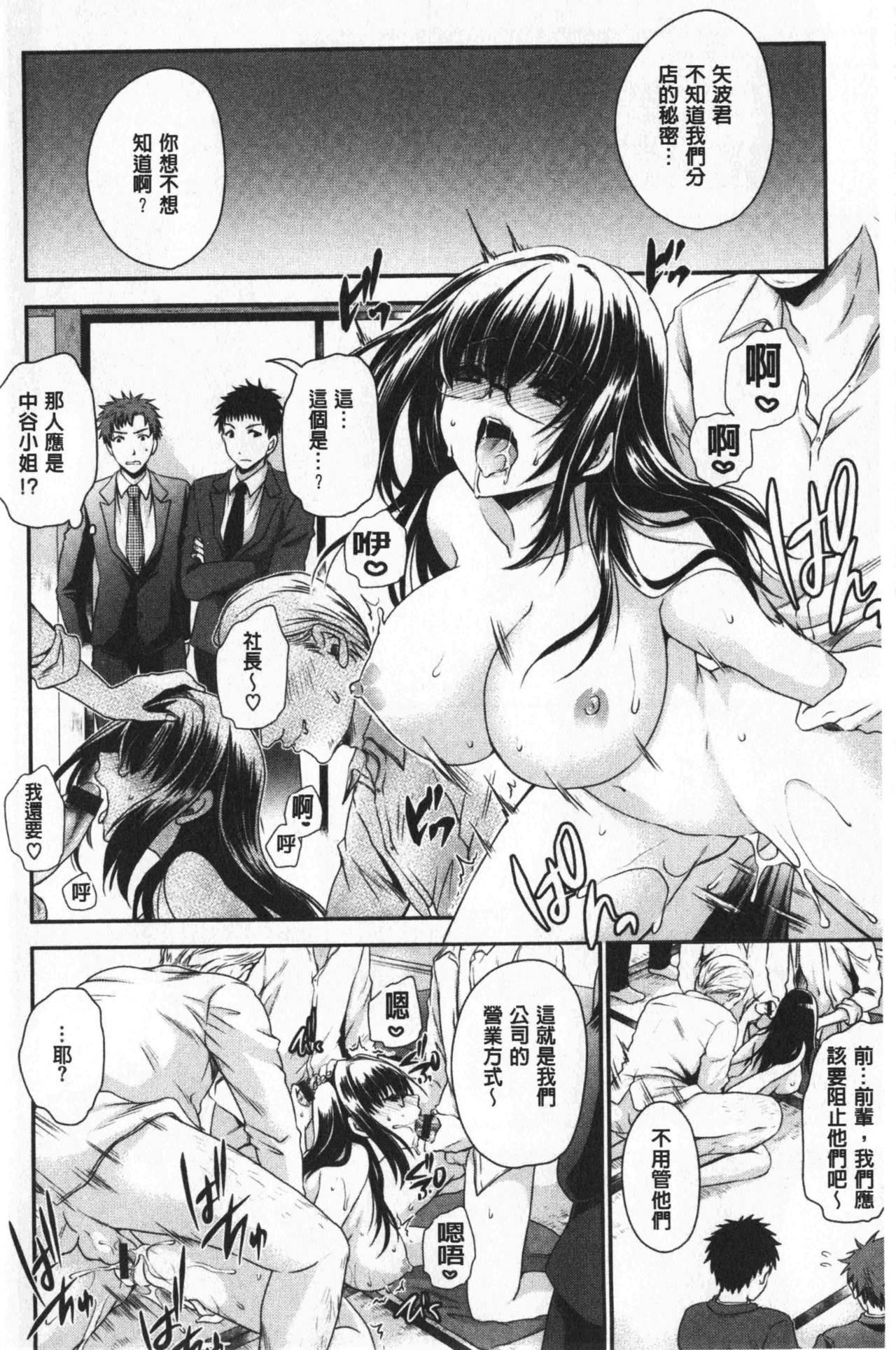 Doku Aru Hana no Amai Mitsu   毒淫花的甘甜蜜 9