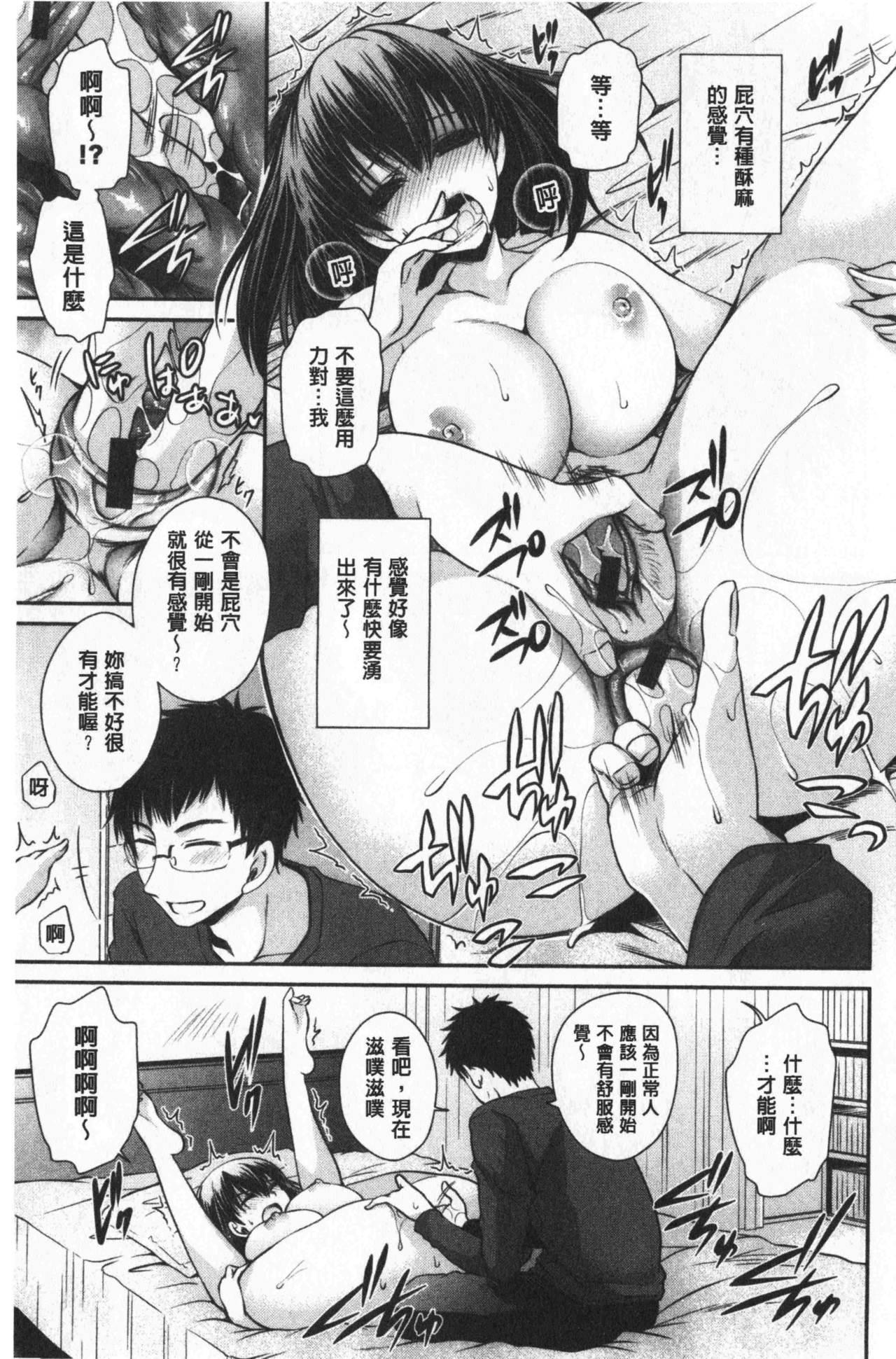 Doku Aru Hana no Amai Mitsu   毒淫花的甘甜蜜 114